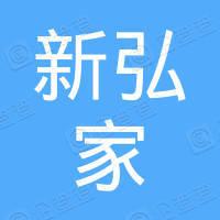 江西新弘家置业有限公司赣州恒大翡翠分公司