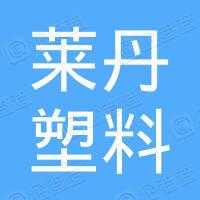 莱丹塑料焊接技术(上海)有限公司