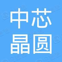 中芯晶圆股权投资(上海)有限公司