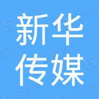 重庆新华传媒有限公司梁平连锁店