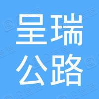 固镇县呈瑞公路工程材料有限公司
