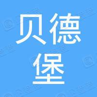宜昌贝德堡电器有限公司
