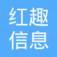 上海红趣信息科技有限公司