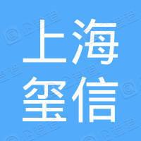 上海玺信市政工程有限公司