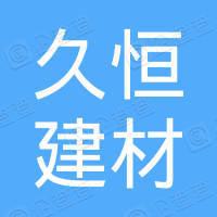 淄博久恒建材有限公司
