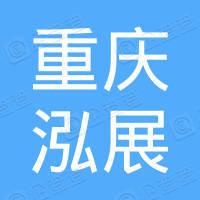重庆泓展建设工程咨询有限公司成都分公司