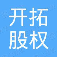 上海开拓股权投资有限公司