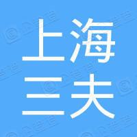 上海三夫户外用品有限公司金桥店
