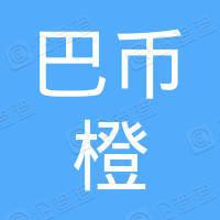 广州市巴币橙娱乐有限公司