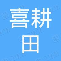 深圳市喜耕田投资有限公司