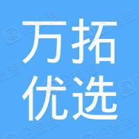 上海万拓优选国际贸易有限公司