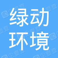 上海绿动环境投资有限公司
