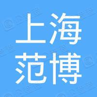 上海范博塑料制品有限公司