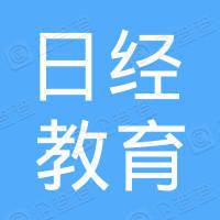 日经(上海)教育科技有限公司