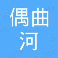 白玉县偶曲河水电开发有限公司