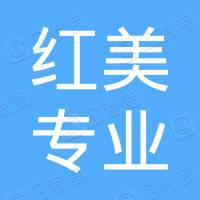 郑州红美专业染衣有限公司