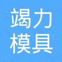 上海竭力模具有限公司