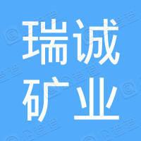 黔东南州瑞诚矿业开发有限公司黄平分公司