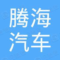 化隆县腾海汽车服务有限公司