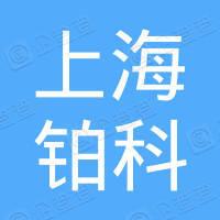 上海铂科压缩机有限公司