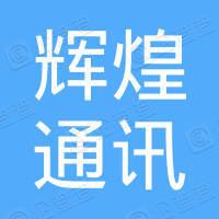 泾川县辉煌通讯店