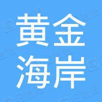 广州市黄金海岸水上乐园有限公司