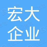 广州宏大企业管理有限公司