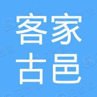 广东客家古邑集团有限公司