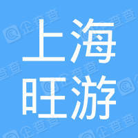 上海旺游网络科技有限公司