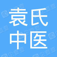 上海袁氏中医门诊部有限公司
