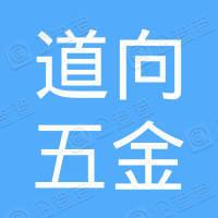 上海道向五金制造有限公司