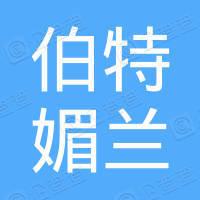 杜尔伯特蒙古族自治县媚兰化妆品店