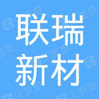 联瑞新材(连云港)有限公司
