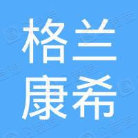 格兰康希通信科技(上海)有限公司