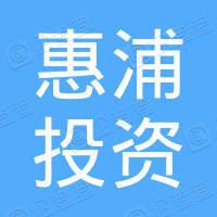 南京惠浦投资管理有限公司