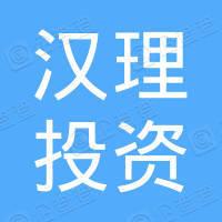 上海汉理投资管理有限公司