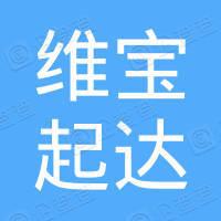 上海维宝起达汽车服务有限公司