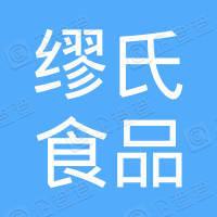 上海缪氏食品厂