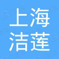 上海洁莲纺织助剂有限公司