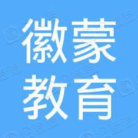 蒙城县徽蒙教育咨询服务有限公司