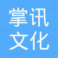 深圳市掌讯文化科技有限公司