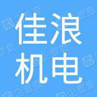 上海佳浪机电有限公司