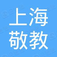 上海敬教信息科技有限公司