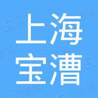 上海宝漕通信技术有限公司