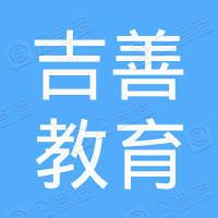 重庆吉善教育投资有限公司