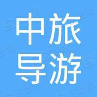 广东省中旅导游有限公司