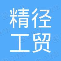 上海精径工贸有限公司