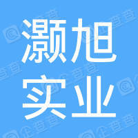 上海灏旭实业有限公司