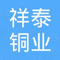 余干县祥泰铜业有限公司