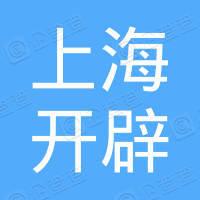 上海开辟文化传媒有限公司